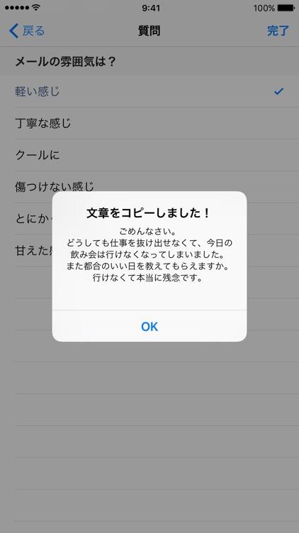 ドタキャンの言い訳(社会人用) screenshot-3