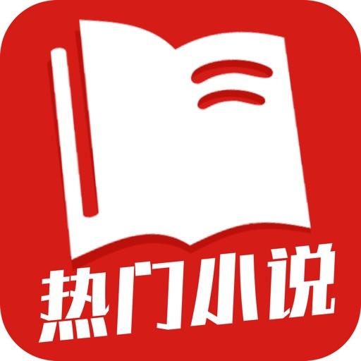 热门小说集-追书阅读神器