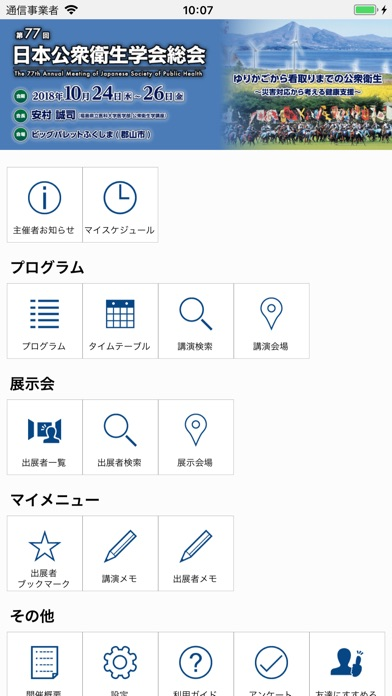 第77回日本公衆衛生学会総会(JSPH77) screenshot 1