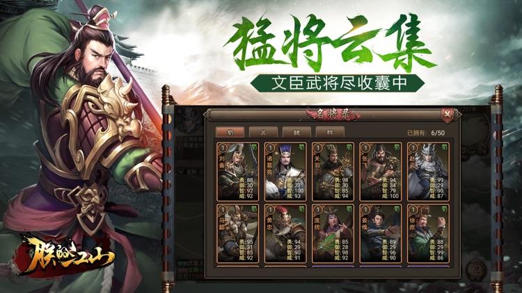 朕的江山-热血三国开启国战策略游戏 screenshot-3