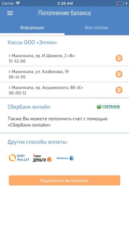 МОЙ ЭЛЛКО screenshot-3