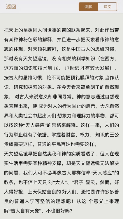 易經 - 有聲同步書 (注釋 譯文 簡繁) screenshot-3