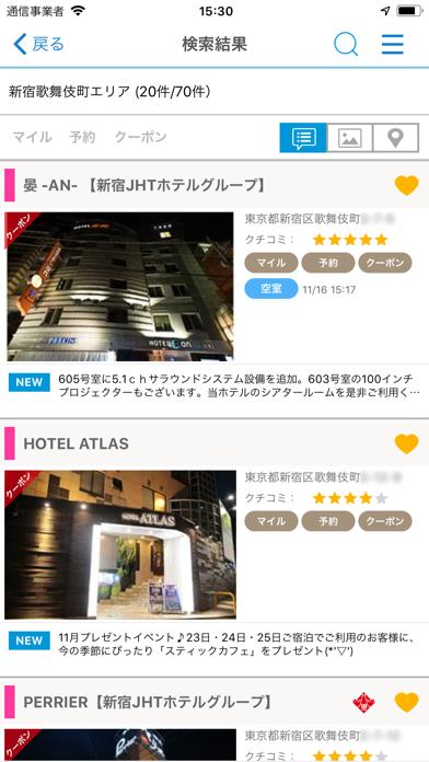 ラブホテル・ラブホ検索&予約ハッピーホテル ScreenShot5