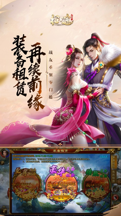 征途-再续情缘 screenshot-6