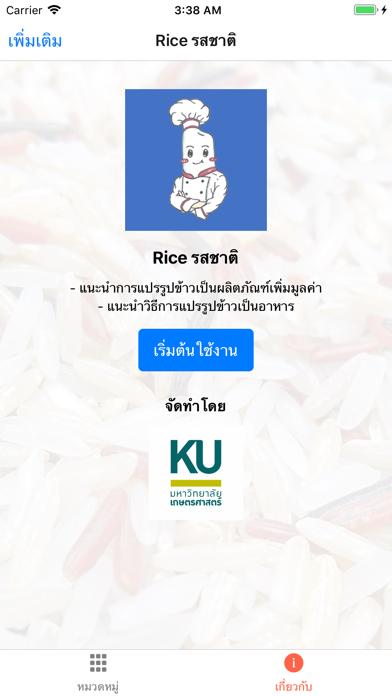 点击获取Rice รสชาติ