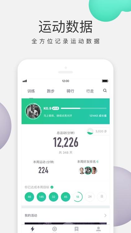 中文版 Keep screenshot-0