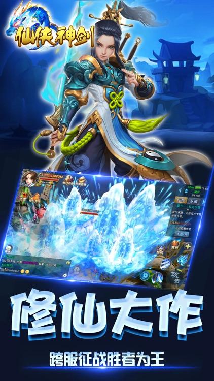 仙侠神剑ol修仙剑侠 screenshot-3