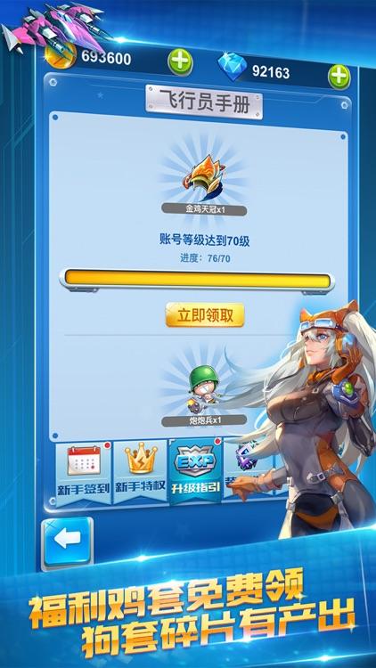 全民飞机大战 screenshot-3