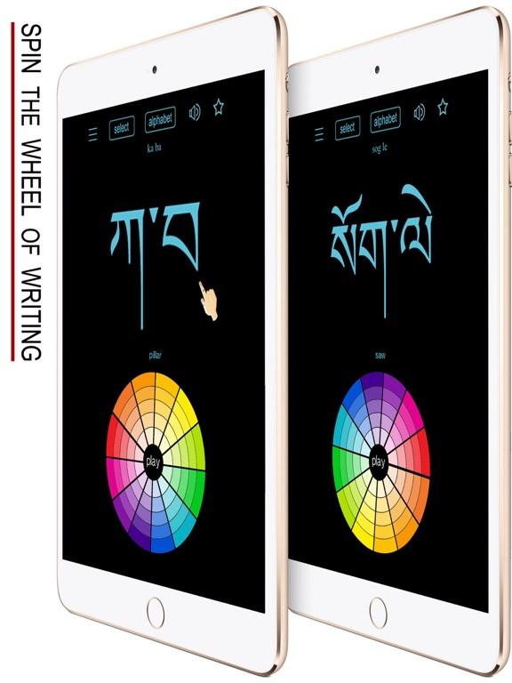 Tibetan Words & Writing screenshot 11