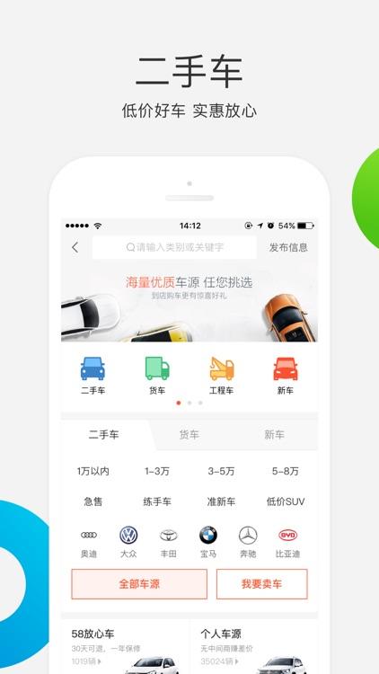 58同城-求职招聘找工作二手车 screenshot-3