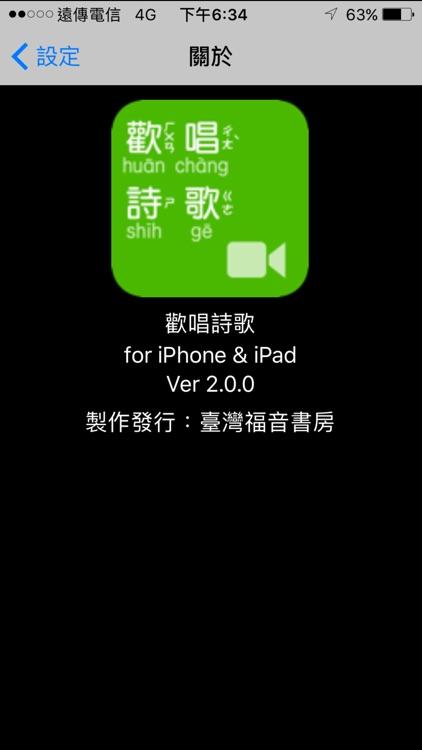 《歡唱詩歌》影音APP screenshot-4