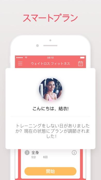 シェイプアップ計画 ScreenShot4