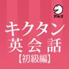 キクタン英会話<初級編>【添削+発音練習機...