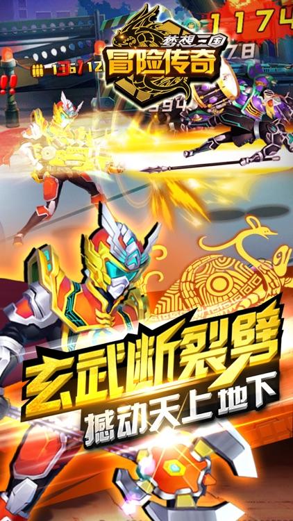 冒险传奇-梦想三国横版格斗手游 screenshot-4