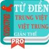 CVSDictPro - Từ điển giản thể
