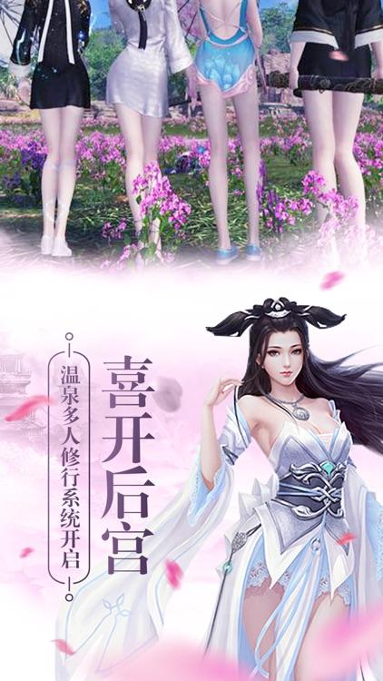 仙玉良缘-新派浪漫侠侣交友手游 screenshot-4
