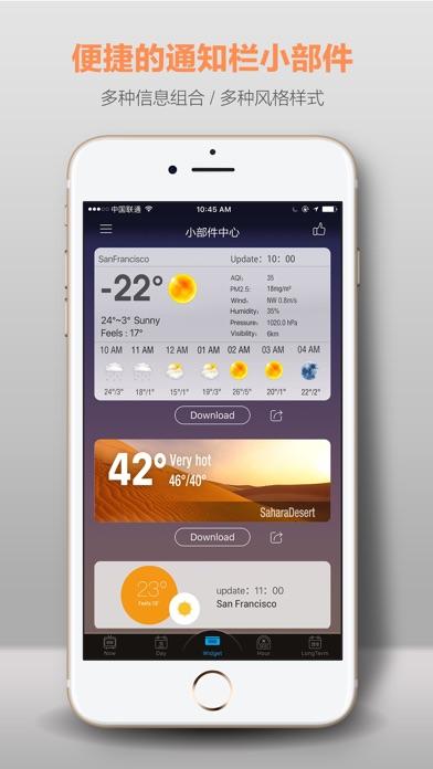 琥珀天氣 - 提供香港台灣天氣預報屏幕截圖4