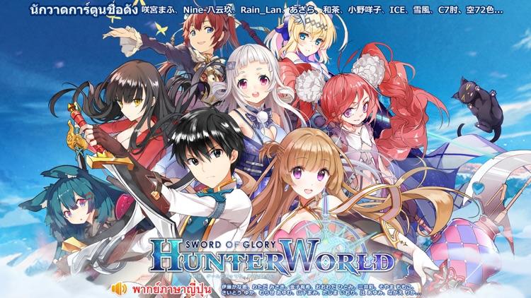 Hunter World