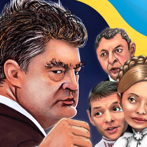 Ukrainian Political Fighting