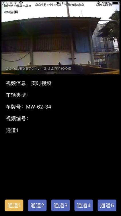 澳门南光车管家 screenshot-3