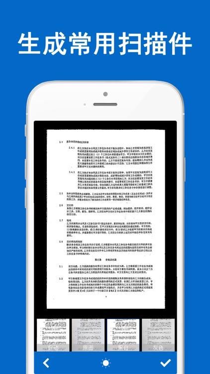 文件扫描仪-图片转pdf打印扫描宝