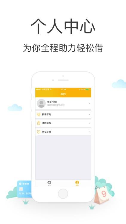 现金贷款王-小额现金借钱极速借款软件 screenshot-3