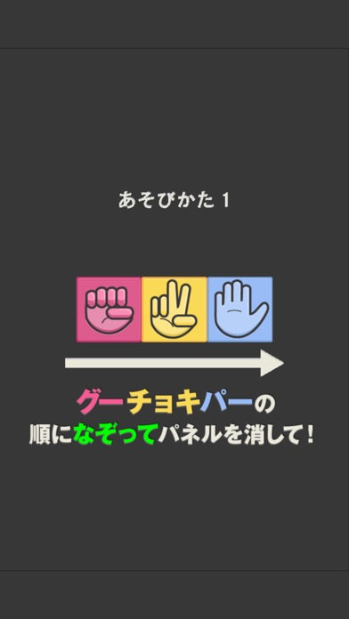ジャンケンパズル G.C.P.25紹介画像3