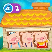 三只小猪-铁皮人宝宝启蒙儿童故事
