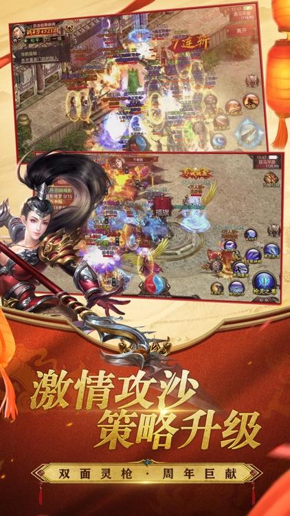 传奇世界 screenshot-2