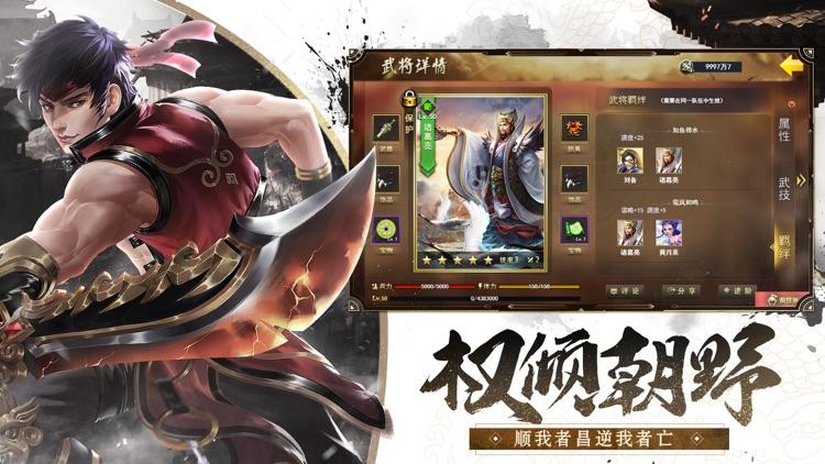 汉末王者-真实三国策略手游 screenshot-4