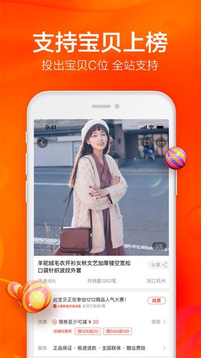 Taobao review screenshots