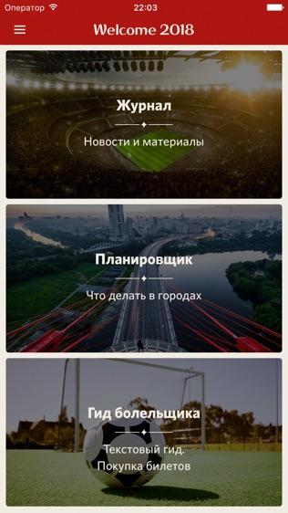 Welcome 2018 — на встречу ЧМ-2018