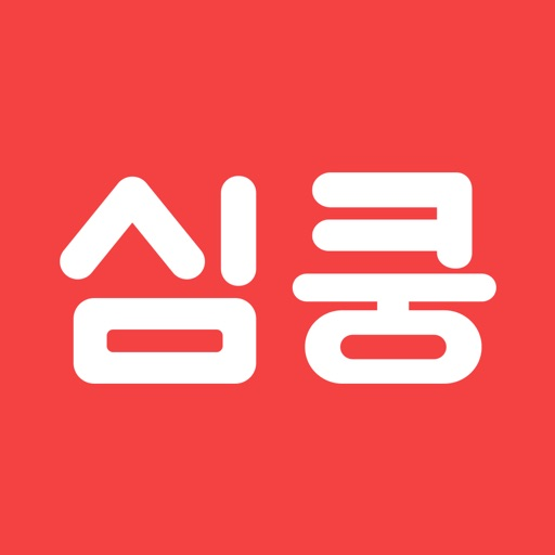 심쿵소개팅 – 100만 돌파, 1등 소개팅앱
