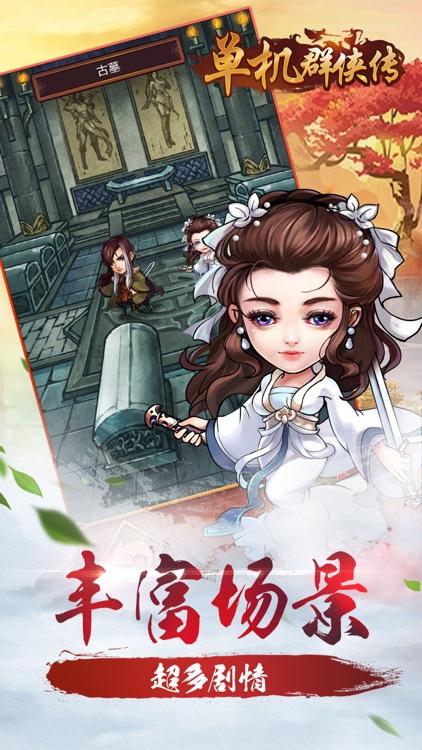 超级群侠传-单机武侠手游 screenshot-3