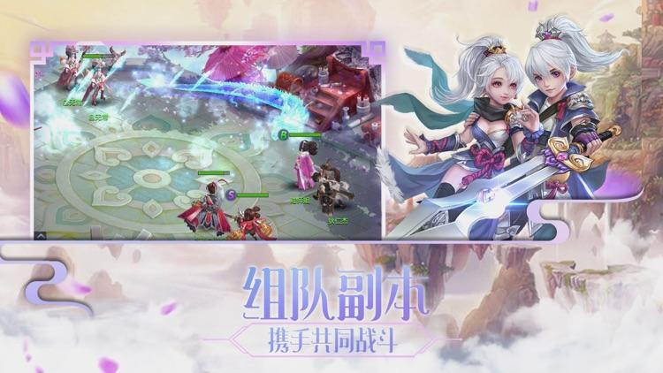 梦幻仙缘-梦幻双修仙侠回合制游戏 screenshot-3