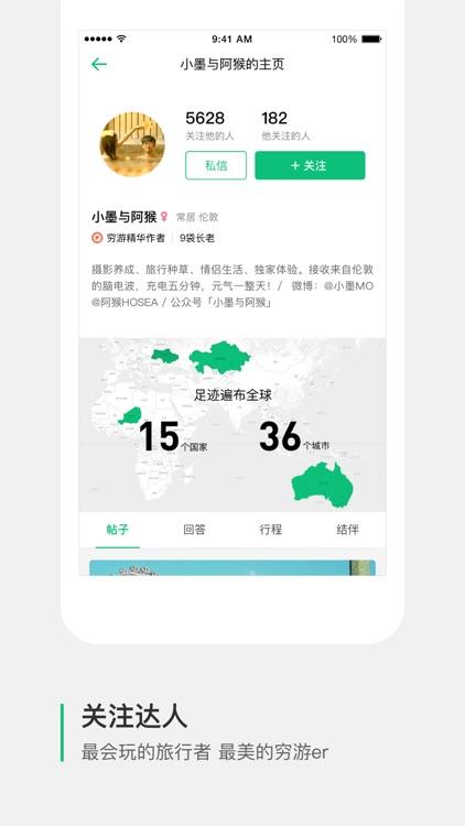 穷游出境游-出境游旅行软件 screenshot-3