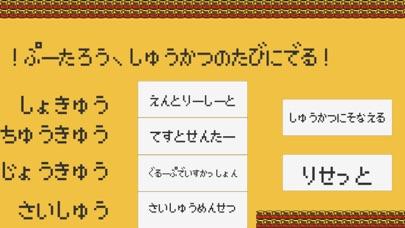 ぷーたろうのはにーはんと screenshot 1