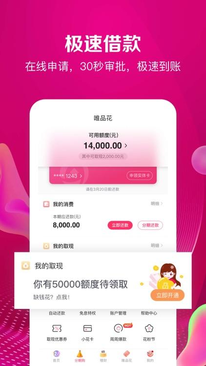 唯品金融-唯品会旗下金融平台 screenshot-4