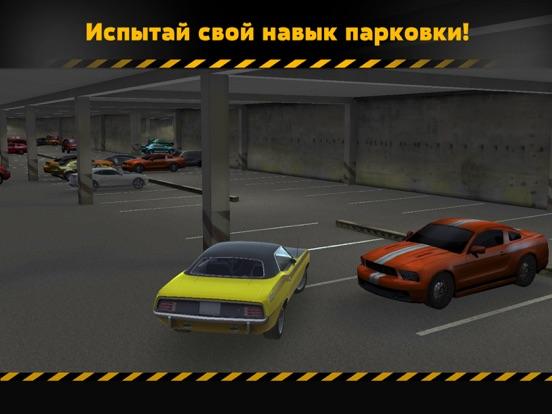 Скачать игру Парковка - Школа Вождения