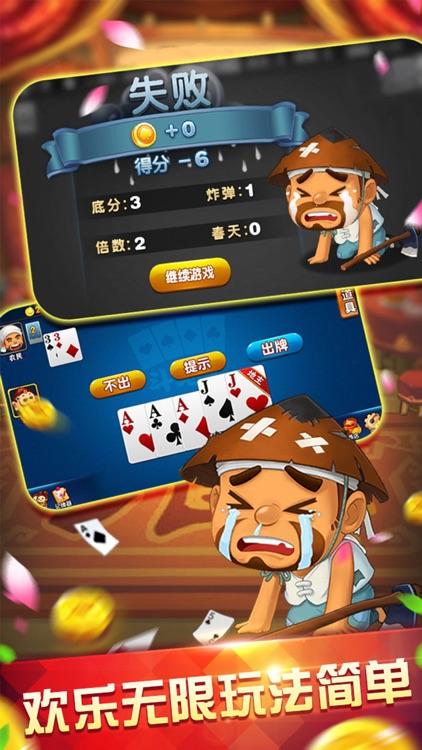 斗地主 单机斗地主单机版全民棋牌比赛 screenshot-5