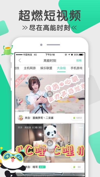 熊猫直播-热门游戏高清赛事直播スクリーンショット