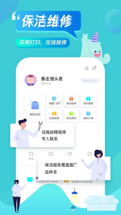 蛋壳公寓-租房找房必备软件 screenshot-4