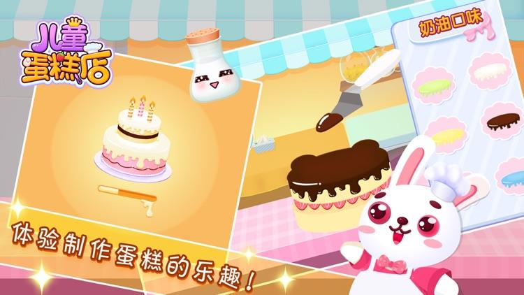 儿童蛋糕店-角色扮演-儿童教育游戏 screenshot-3