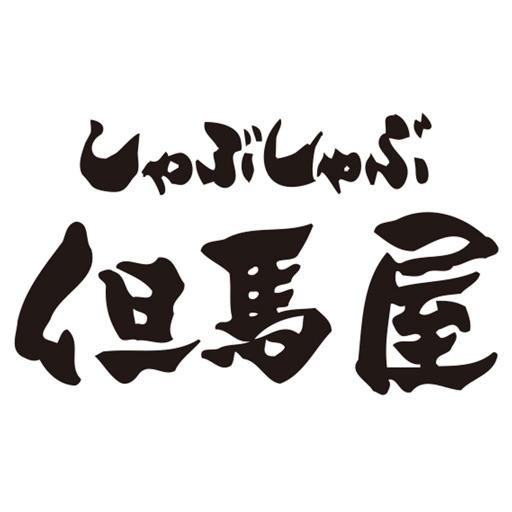 但馬屋グループ【公式アプリ】