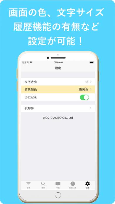 中国語辞書(音声●英語解釈機能付き)のおすすめ画像5