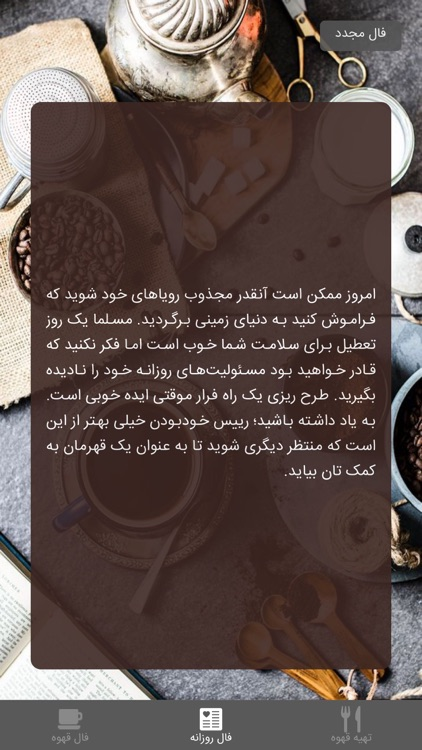 فال قهوه screenshot-6