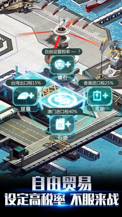 超级战争-全球现代军事战争策略手游 screenshot-4
