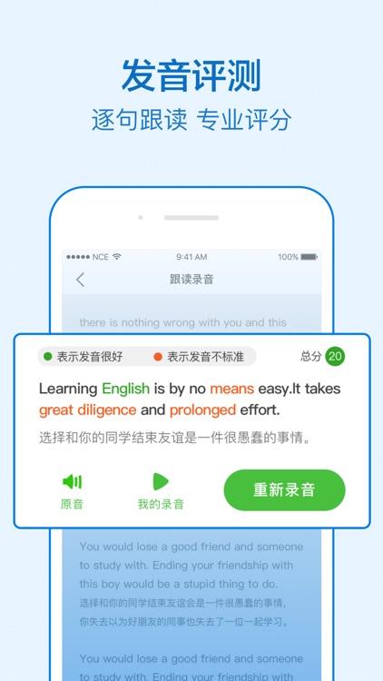 新概念英语-新概念英语听力口语 screenshot-3
