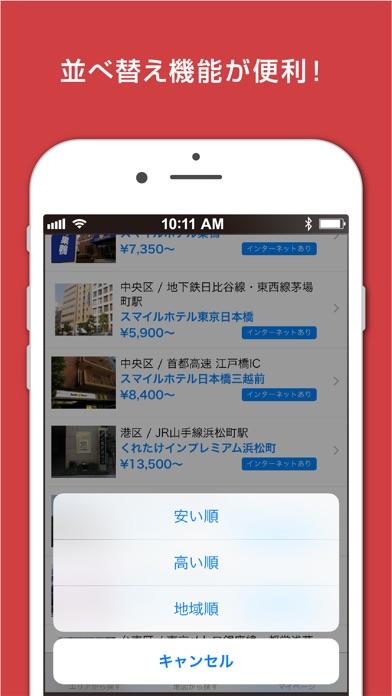 Aカード加盟店ビジネスホテル検索のスクリーンショット5