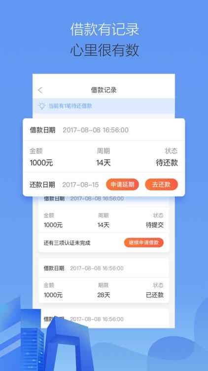 惠享借-极速千元小额现金贷款软件 screenshot-3